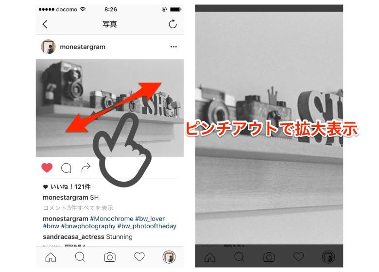 Instagram ピンチアウト