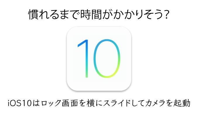 iOS10 カメラ
