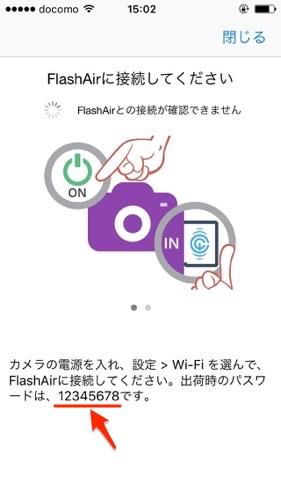 FlashAir 設定