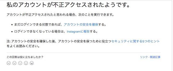 Instagram 不正アクセス