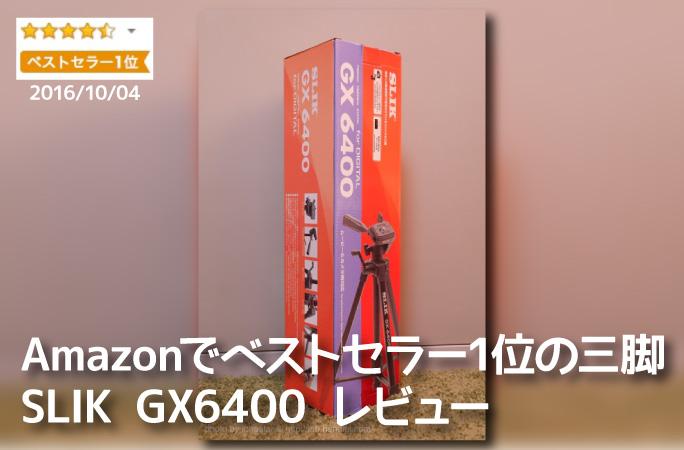 SLIK 三脚 GX 6400 4段