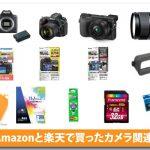 Amazon 2016 ランキング