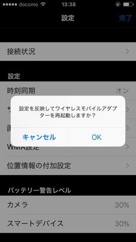 D750 Wi-Fi 初期化