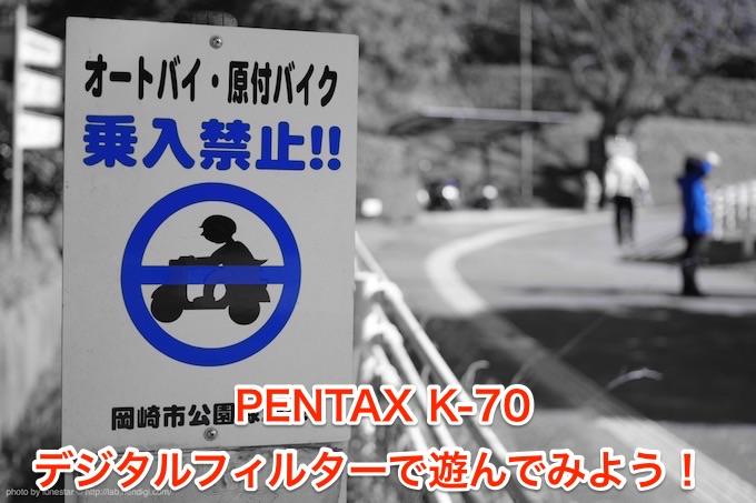 PENTAX K-70 デジタルフィルター