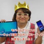 モバイルプリンスのファーウェイ王国ブロガーズミーティング