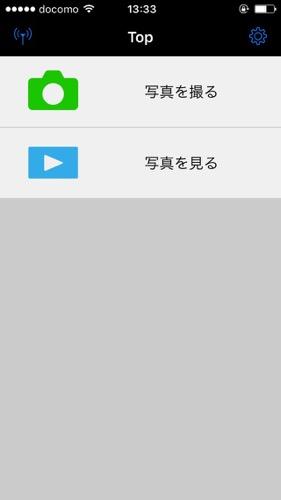 D750 アプリ 画像転送