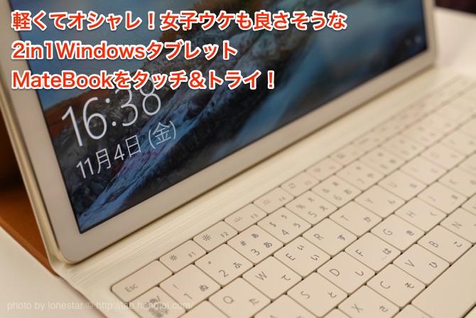 MateBook タッチ&トライ