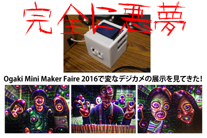 Ogaki Mini Maker Faire 2016で変なデジカメの展示を見てきた!