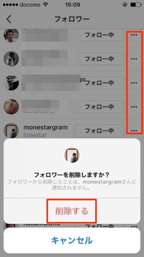 Instagram フォロワー 削除