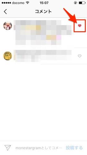 Instagram コメント いいね