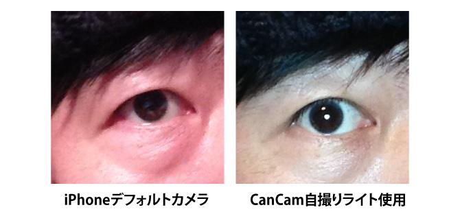 CanCam自撮りライト