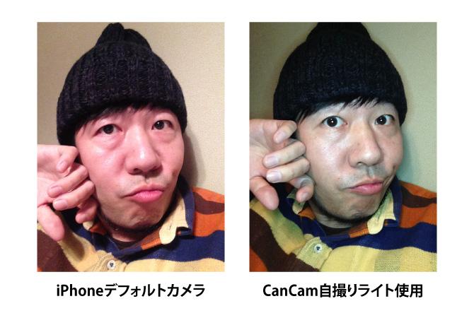 CanCam自撮りライト レビュー
