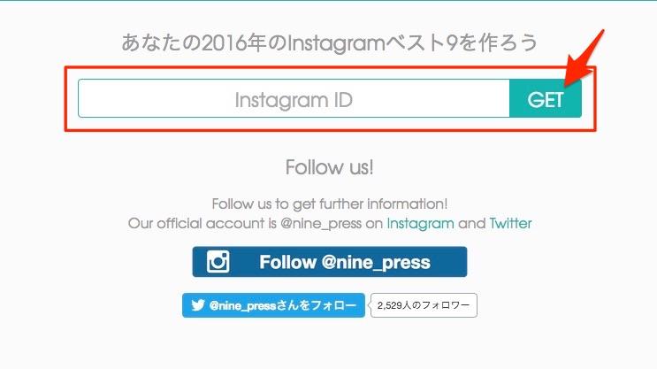 Instagram ベスト9