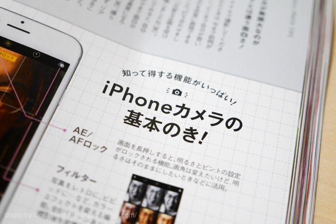 iPhoneカメラの基本