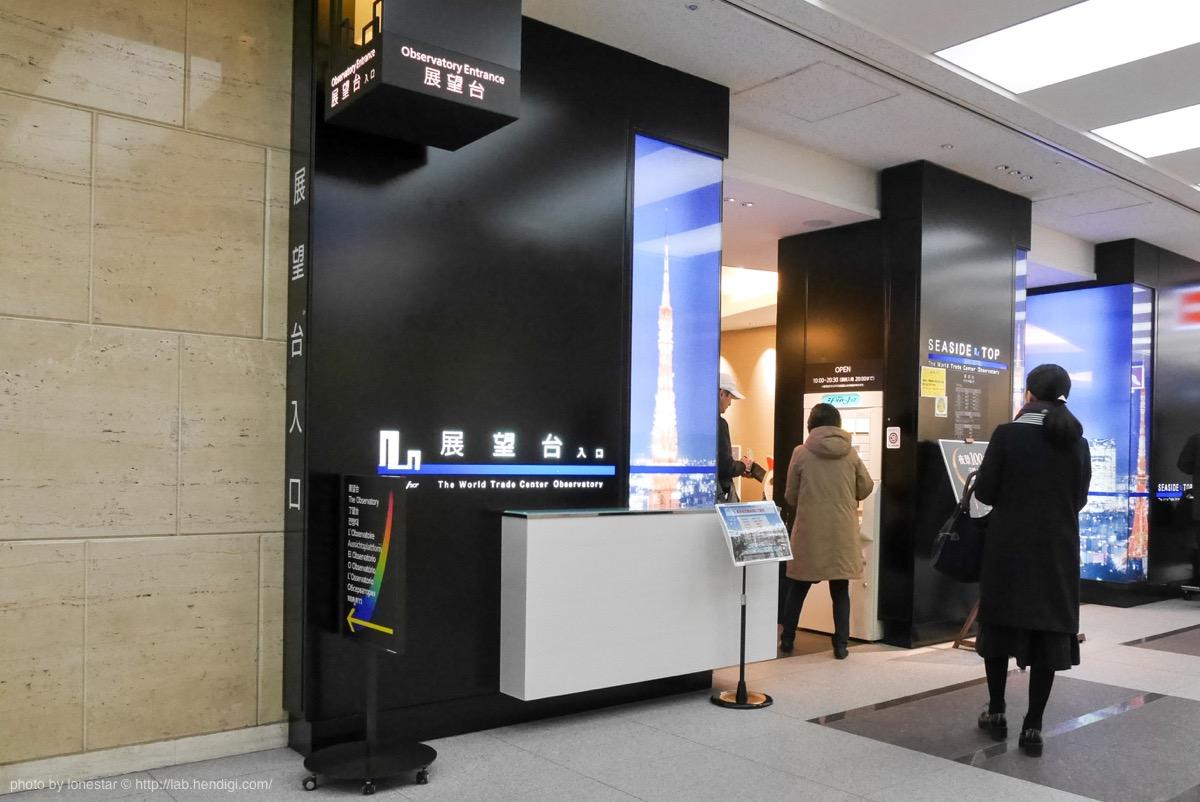 国際貿易センター 展望台