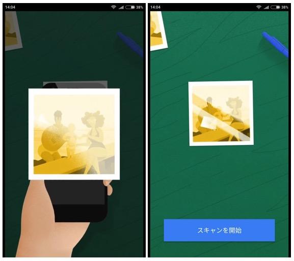 Google スキャンアプリ