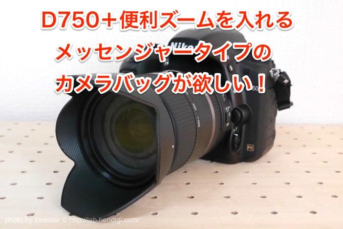 D750 カメラバッグ