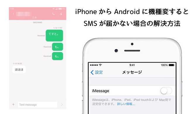 Android SMS 送れない