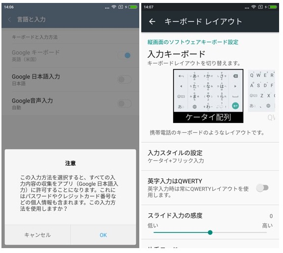 GooglePlay シャオミ 日本語入力.jpg