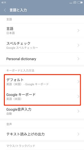 GooglePlay シャオミ 日本語入力