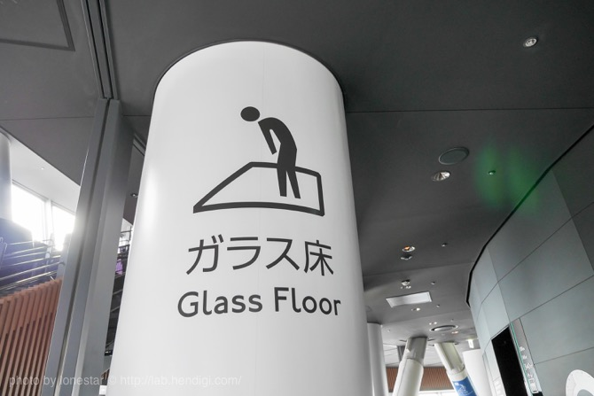 スカイツリー ガラス床
