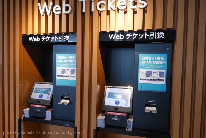 スカイツリー Webチケット引換