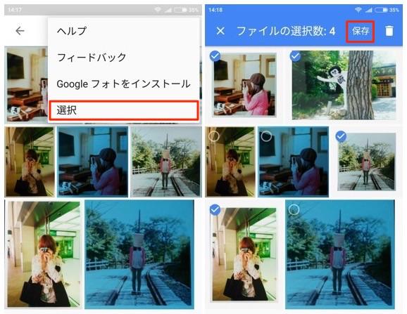 Google スキャン Android