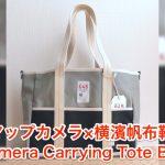マップカメラ 横濱帆布鞄
