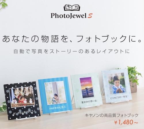 PhotoJewel S 特徴