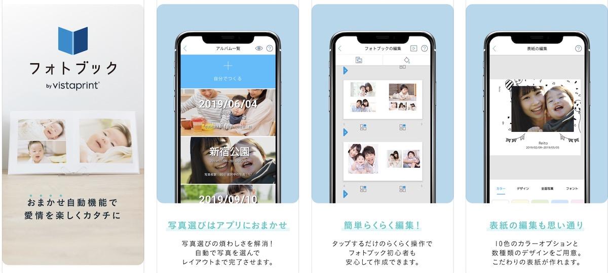 ビスタプリント アプリ