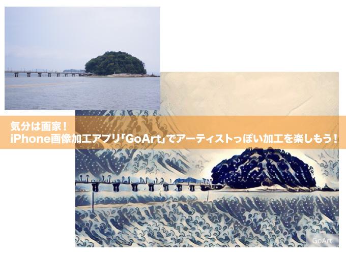 GoArt(ゴーアート)