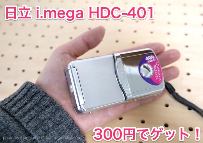 日立 HDC-401