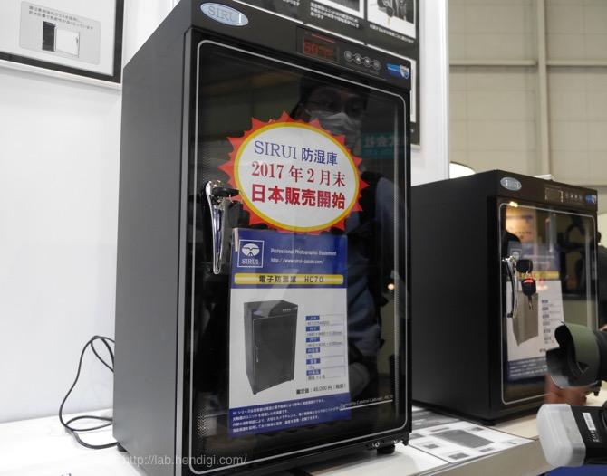 電子防湿庫 HC70