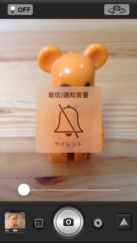 無音シャッター iPhone