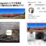 Instagram パノラマ写真