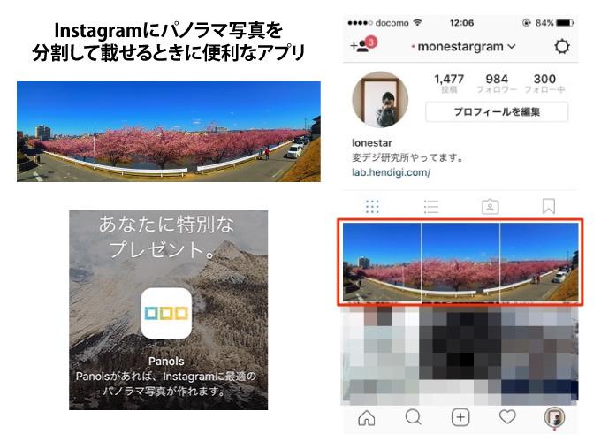 Instagram パノラマ写真