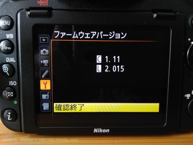 D750 ファームウェア