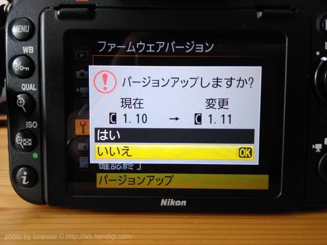 ニコン D750 ファームウェアバージョンアップ