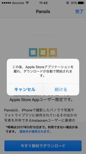 アップルストア アプリ 無料アプリ