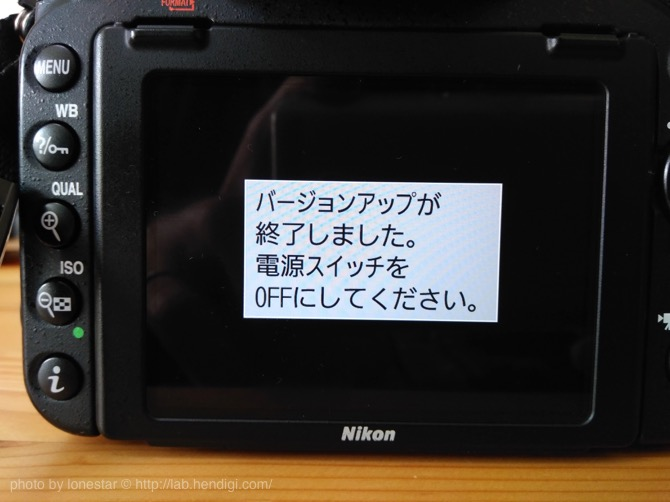 ニコン D750 バージョンアップ
