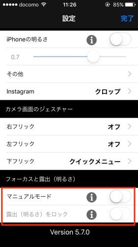 iPhone マニュアルモード