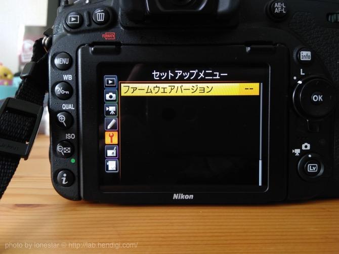 D750 ファームウェアバージョン