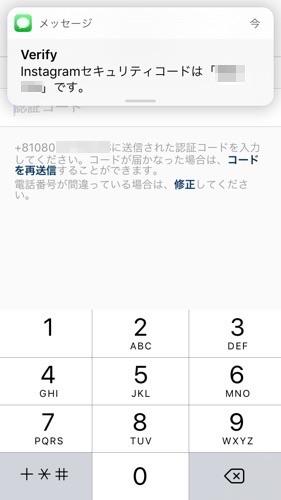 Instagram セキュリティコード.jpg