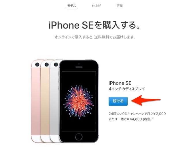 iPhone SE 注文方法