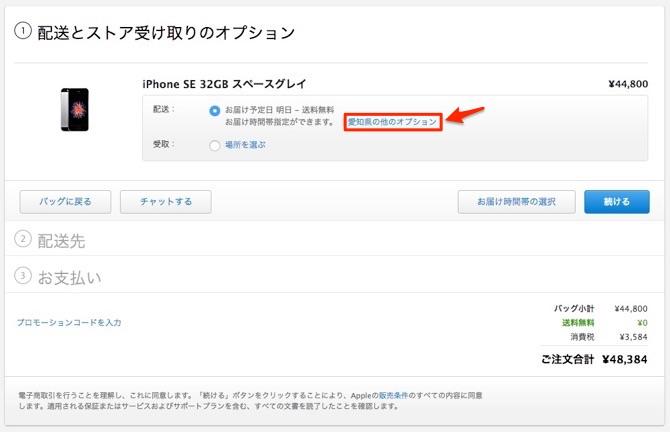 iPhone 翌日