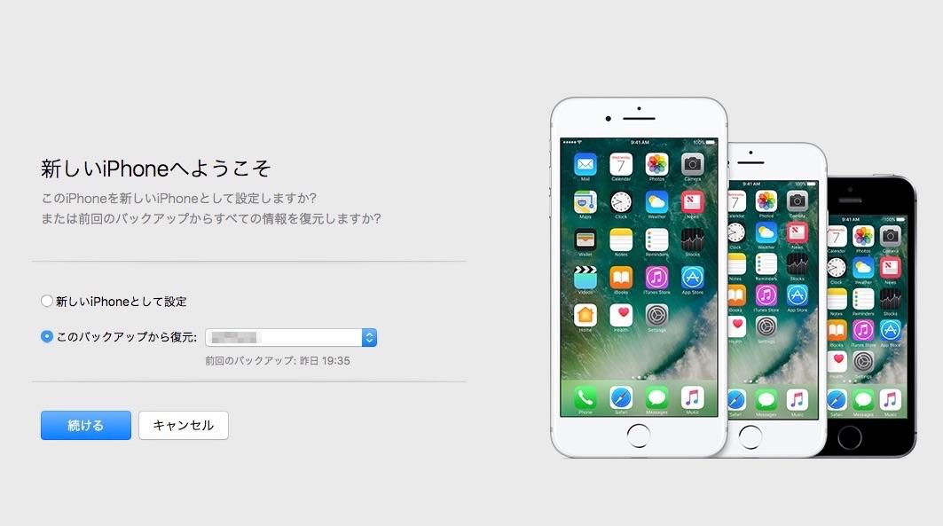 iPhone SE 復元