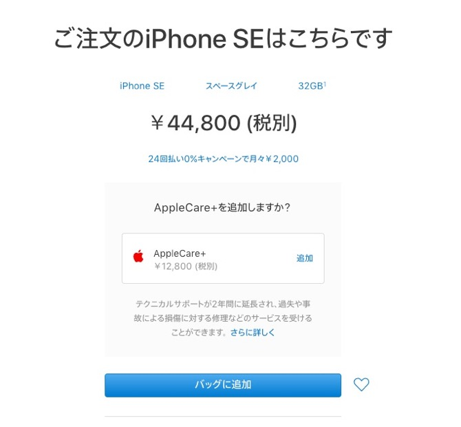 iPhone SE AppleCare