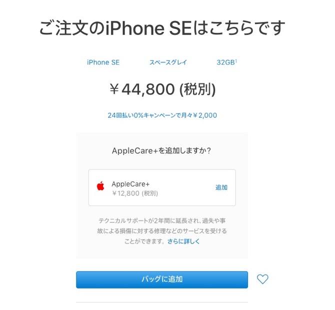 iPhone SE AppleCare