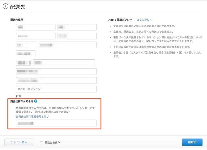 Apple 商品発送 メール