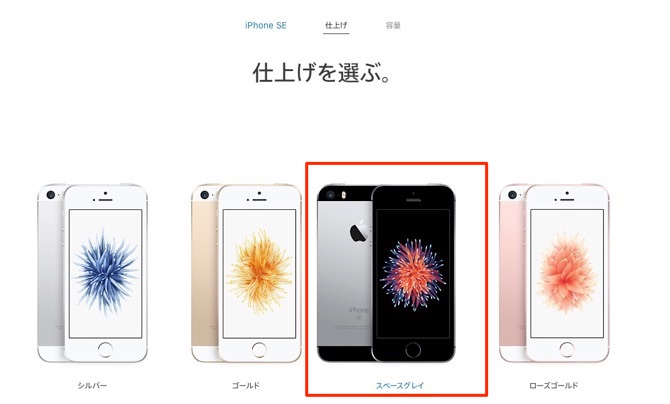 iPhone SE スペースグレイ